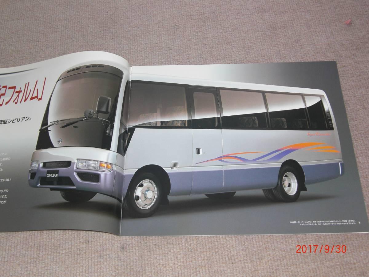 NISSAN 日産 シビリアン 旧車カタログ 2003年5月_画像2