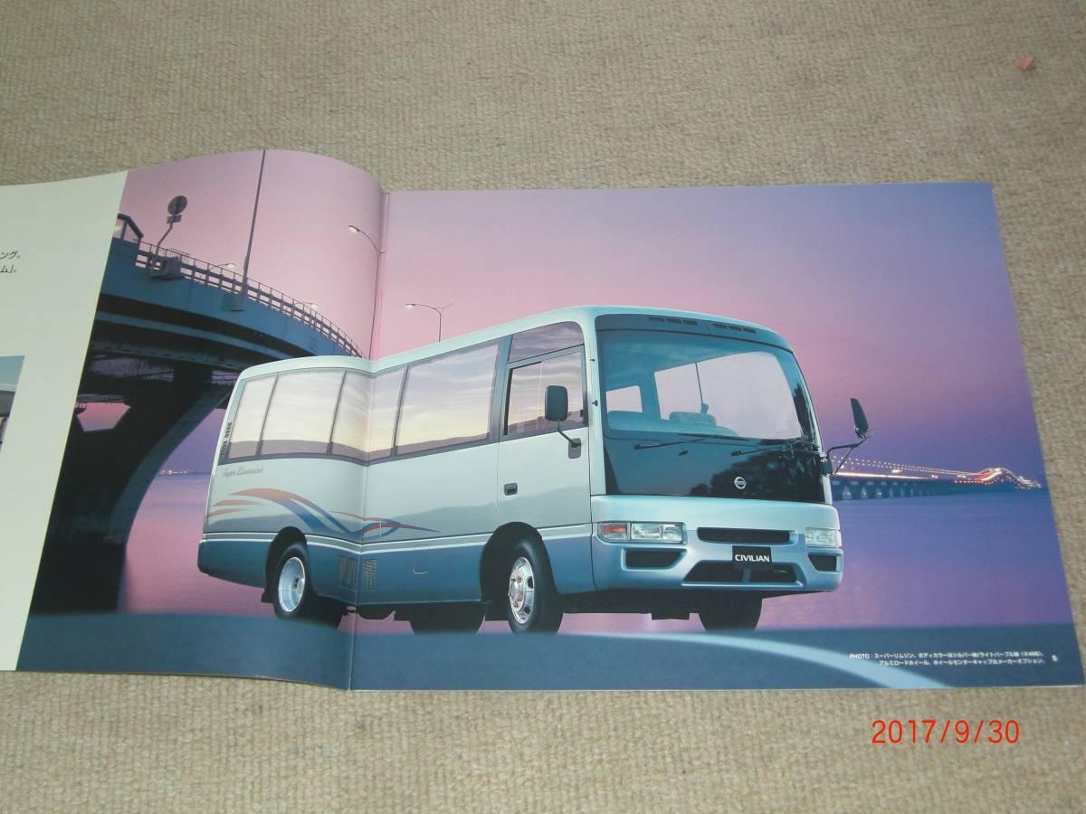 NISSAN 日産 シビリアン 旧車カタログ 2003年5月_画像3