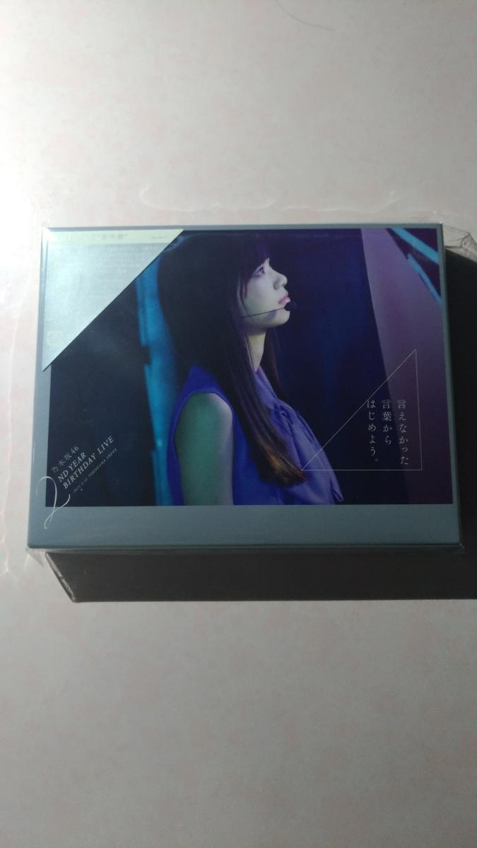 【新品】 乃木坂46 2nd YEAR BIRTHDAY LIVE 2014.2.22 YOKOHAMA ARENA(完全生産限定盤) [Blu-ray] 【未開封】