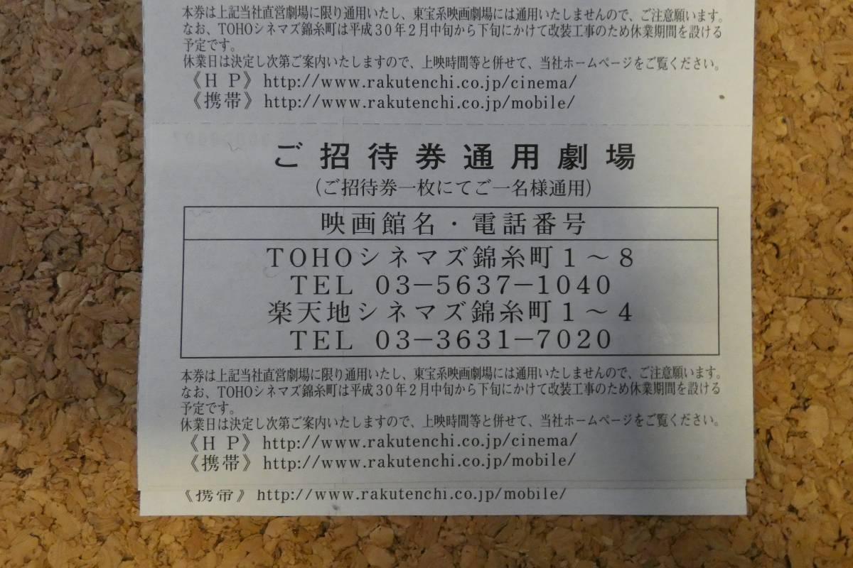 【最新】 東京楽天地 株主優待券 A券6枚 B券12枚 東宝 TOHOシネマズ 平成30年4月迄 要返却_画像4