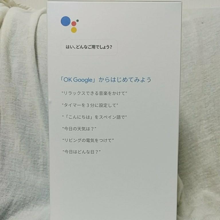 新品未開封Google Home グーグルホーム 日本版 AIスピーカー 2_画像4