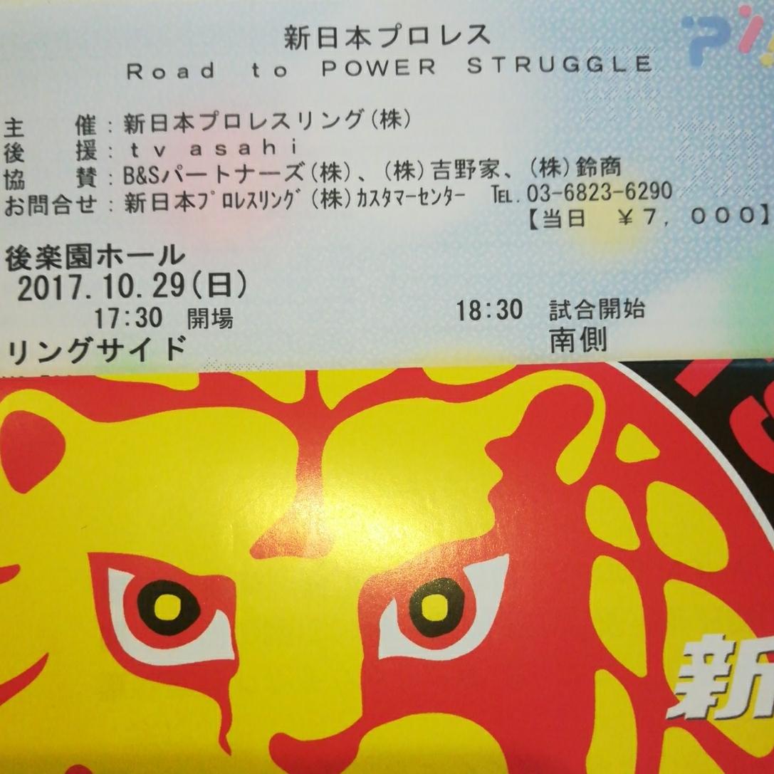 新日本プロレス 10/29 後楽園ホール リングサイド チケット 1枚 南側 グッズの画像