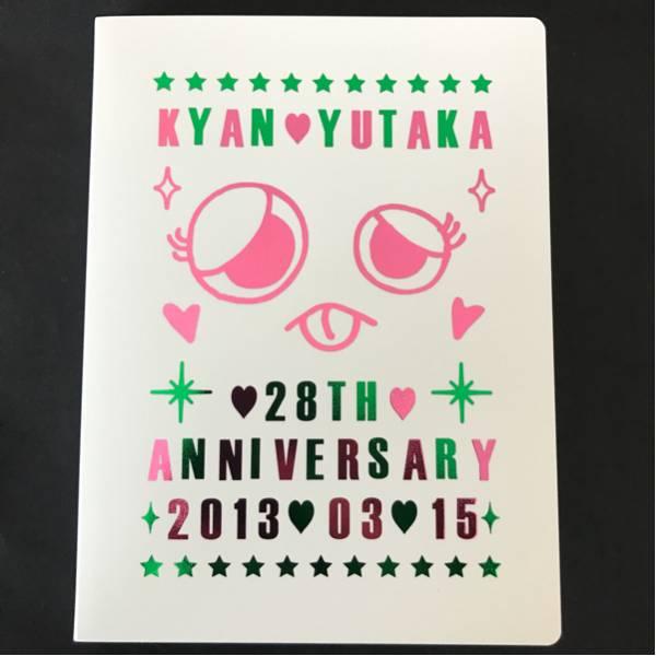 2013年 バースデーフォトアルバム 喜矢武豊【28th ゴールデンボンバー バースデーグッズ バースデーアルバム 写真 アー写】.