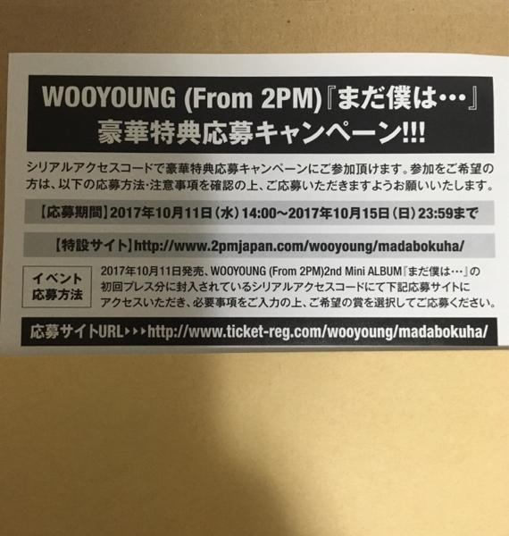 2PM ウヨン シリアルナンバー 5枚セット