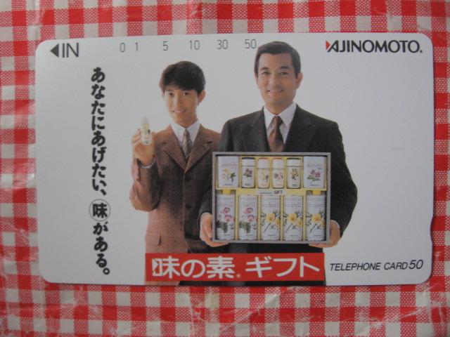 加山雄三 / 薬丸 / 味の素