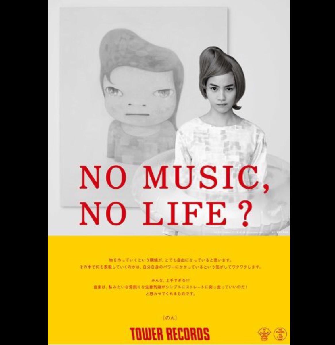 タワーレコード のん 奈良美智 NO MUSIC NO LIFE 非売品ポスター 未開封新品 能年玲奈 ワールドハピネス