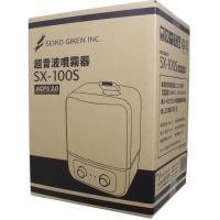 事務所・学校・公民館など・・超音波噴霧器 SX-100S 4L用 (次亜塩素酸水モーリス用噴霧器)