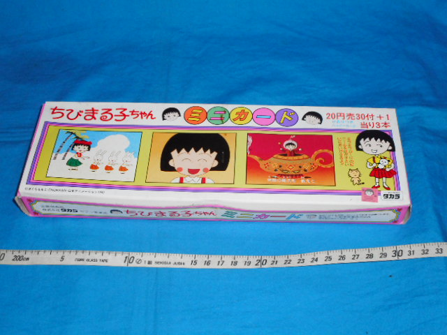 ■タカラ製 ちびまる子ちゃん ミニカード1箱 駄玩具 グッズの画像