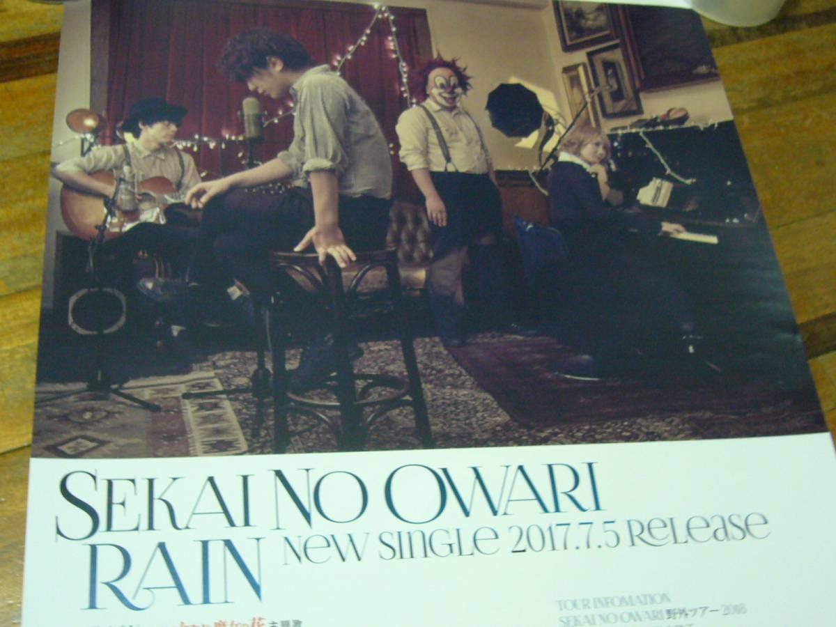 貴重レア B2大 ポスター SEKAI NO OWARI 「RAIN」
