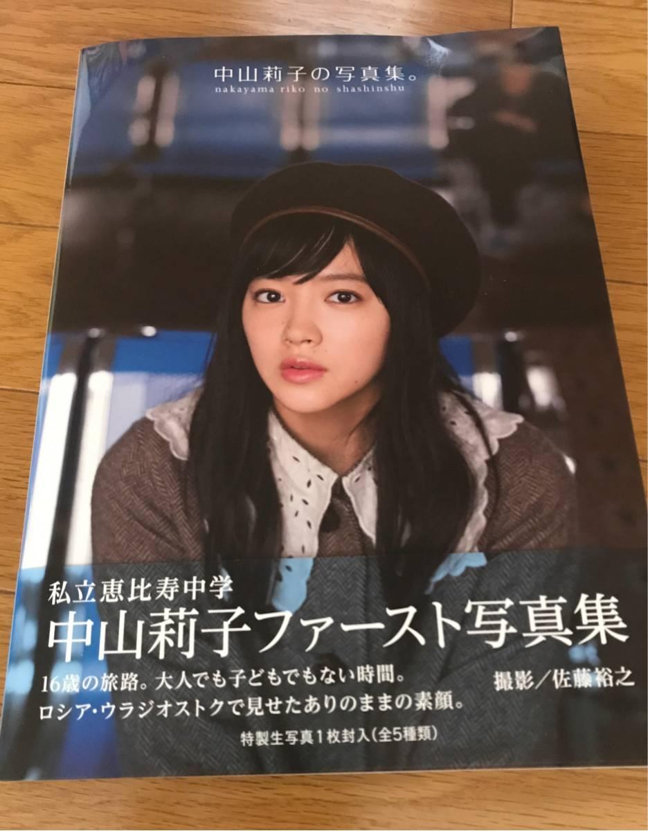 私立恵比寿中学 中山莉子ファースト写真集「中山莉子の写真集。」 ライブグッズの画像