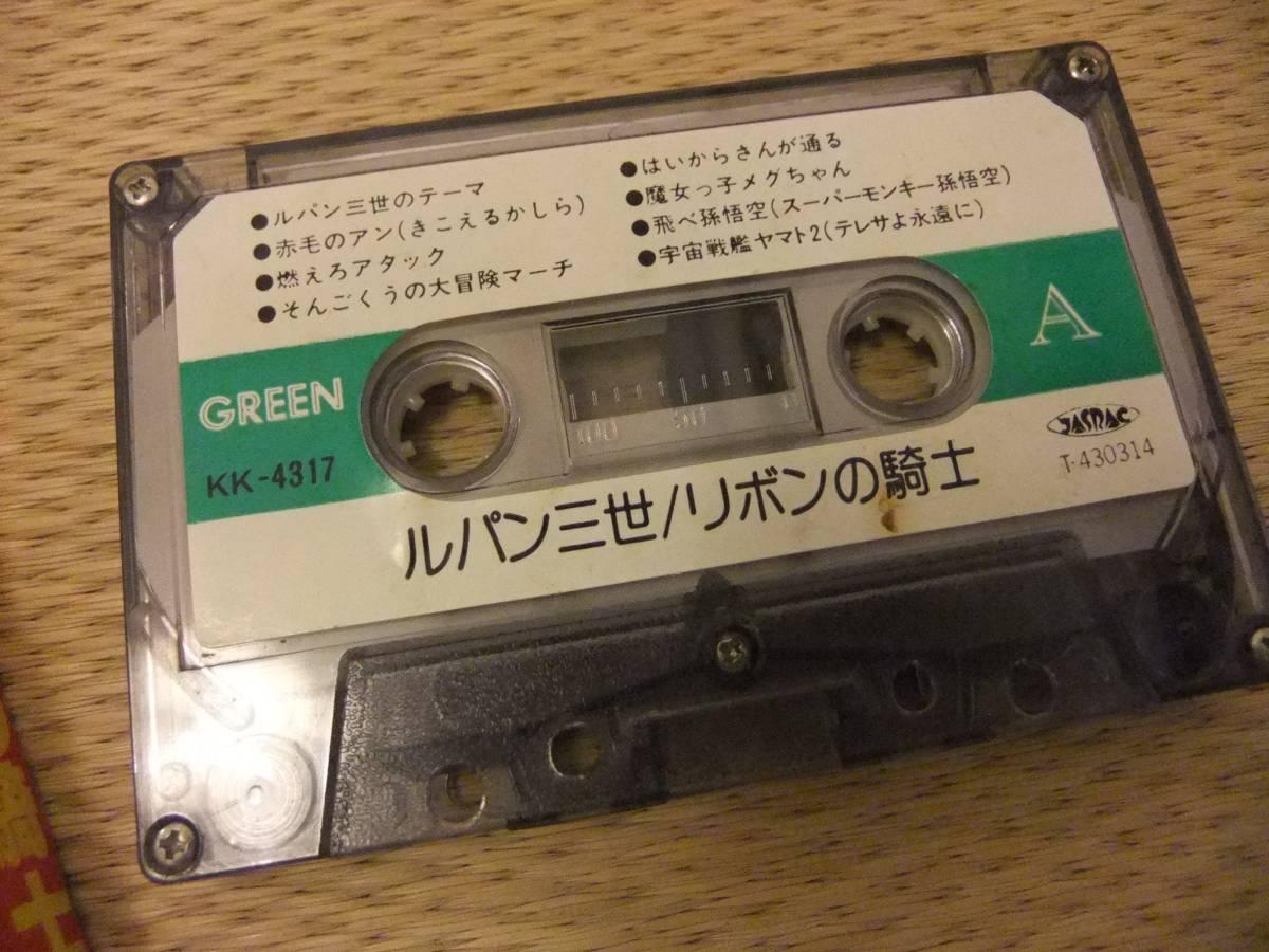 テレビまんが カセットテープ ルパン三世 リボンの騎士 赤毛のアン はいからさん 魔女っ子 宇宙戦艦ヤマト エースをねらえ_画像3