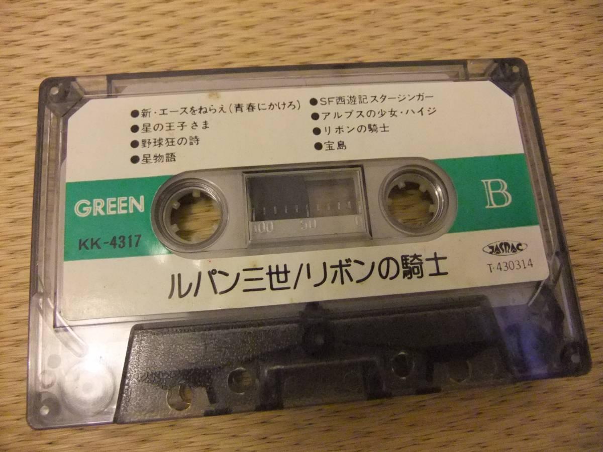 テレビまんが カセットテープ ルパン三世 リボンの騎士 赤毛のアン はいからさん 魔女っ子 宇宙戦艦ヤマト エースをねらえ_画像4