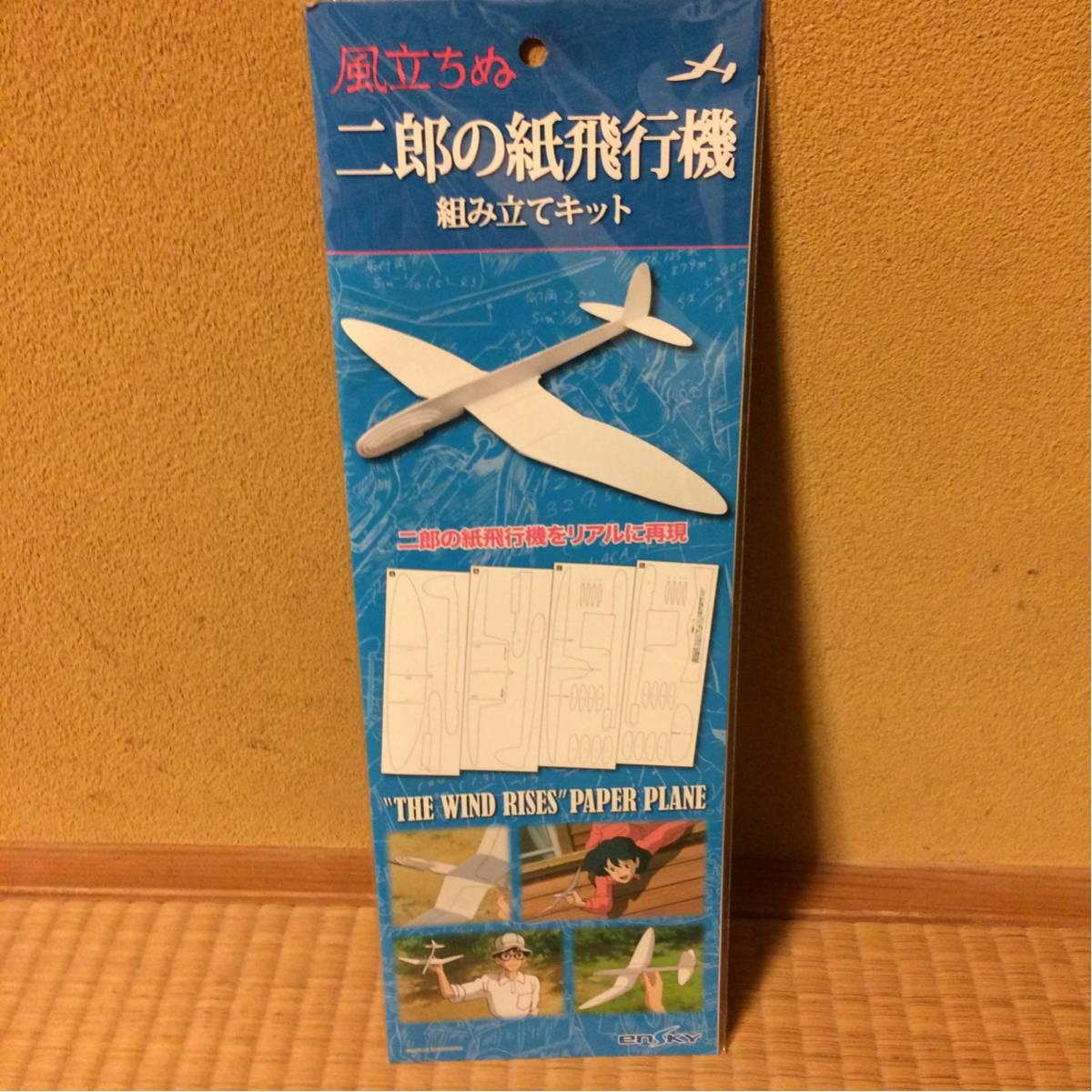 風立ちぬ 二郎の紙飛行機組立キット 新品未開封ペーパークラフト 検)宮崎駿ジブリ グッズの画像