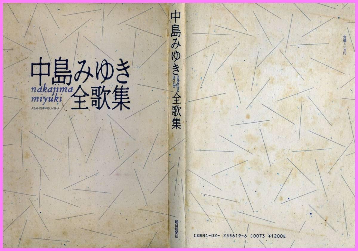 中島みゆき全歌集 1986 朝日新聞社/ コンサートグッズの画像