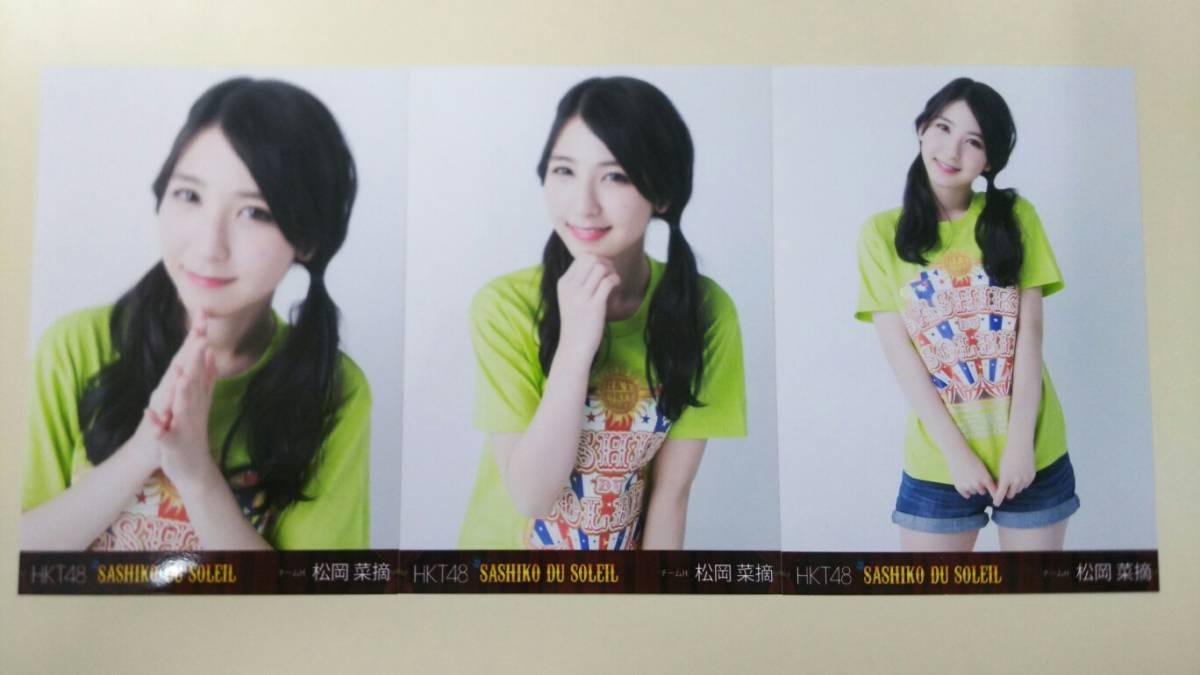 HKT48 松岡菜摘 サシコドソレイユ DVD 特典 生写真 コンプ A1936 ライブグッズの画像