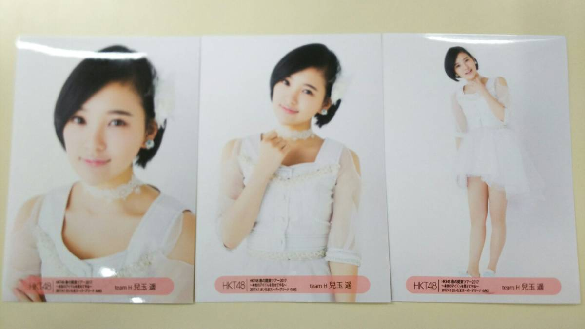 HKT48 兒玉遥 春の関東ツアー2017 会場 生写真 コンプ A1940 ライブグッズの画像