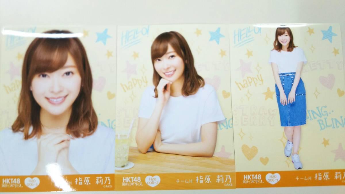 HKT48 指原莉乃 栄光のラビリンス 第20弾 生写真 コンプ A1968 ライブグッズの画像
