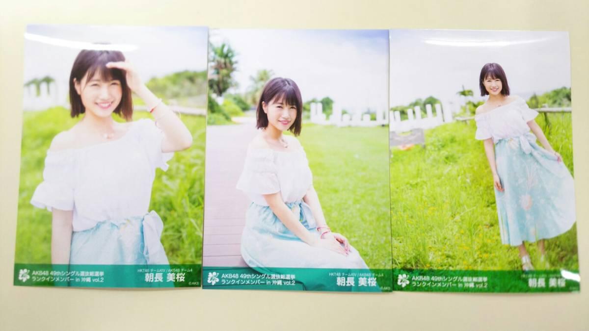 HKT48 朝長美桜 ランクインメンバー ロケ生写真 vol2 コンプ A1985 ライブグッズの画像