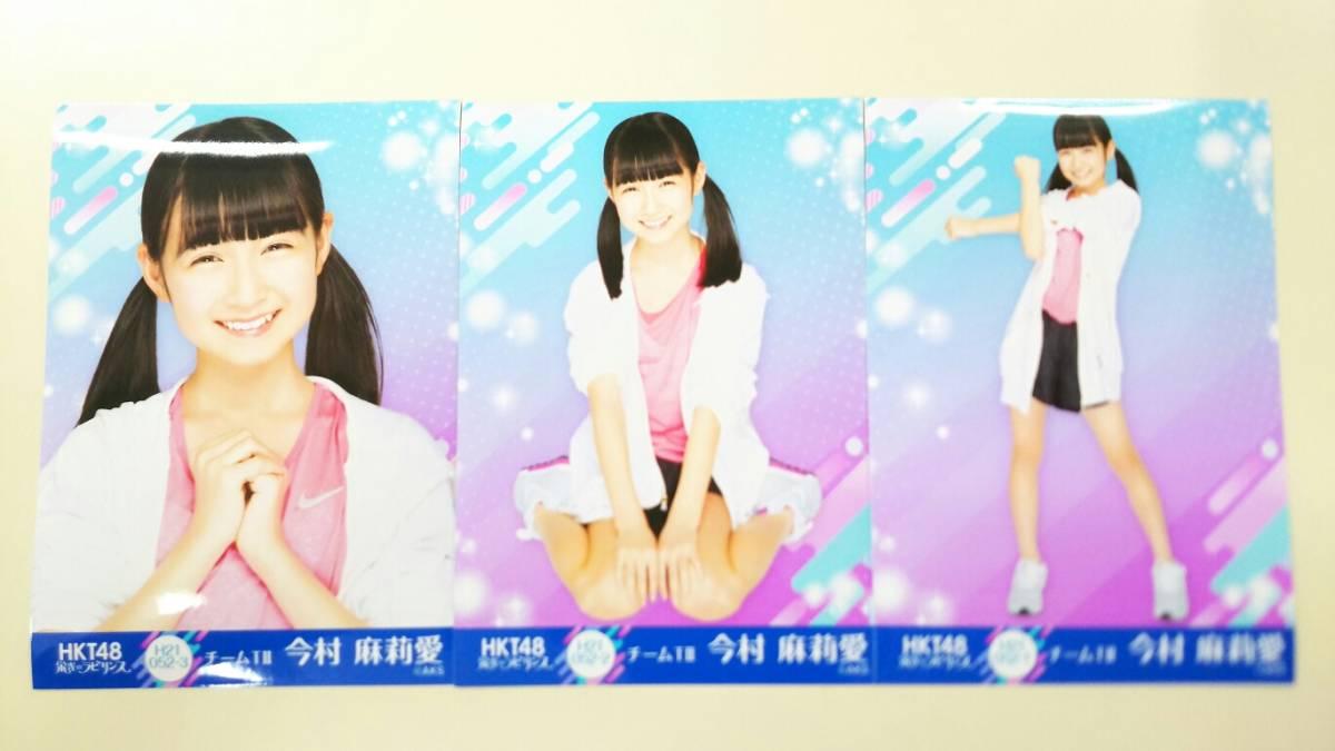 HKT48 今村麻莉愛 栄光のラビリンス 第21弾 生写真 コンプ A2124 ライブグッズの画像