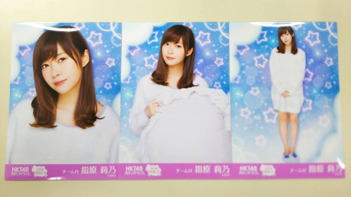 HKT48 指原莉乃 栄光のラビリンス 第14弾 生写真 コンプ A2172 ライブグッズの画像