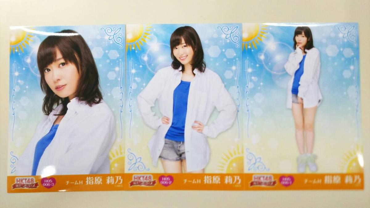 HKT48 指原莉乃 栄光のラビリンス 第5弾 生写真 コンプ A2179 ライブグッズの画像