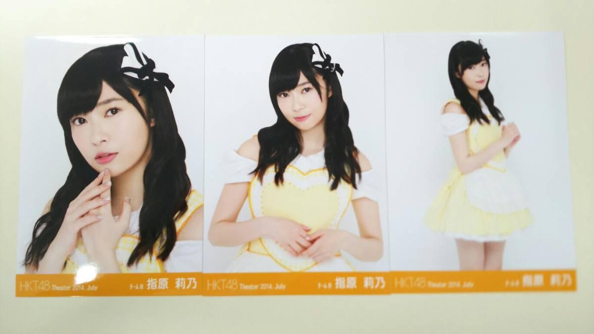 HKT48 指原莉乃 月別ランダム 2014 July 生写真 コンプ A2180 ライブグッズの画像