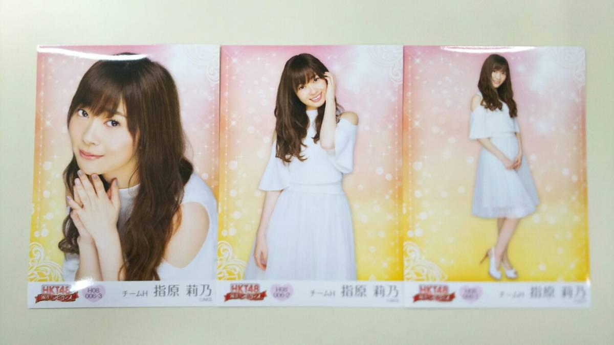HKT48 指原莉乃 栄光のラビリンス 第8弾 生写真 コンプ A2188 ライブグッズの画像