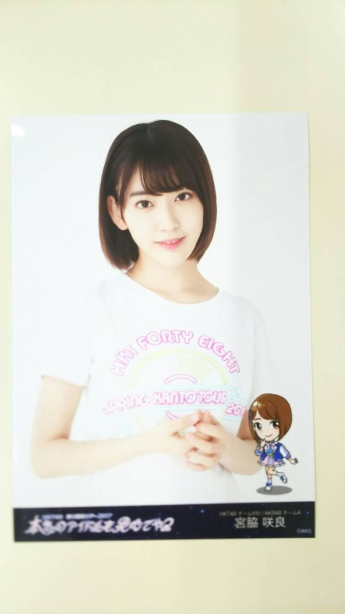HKT48 宮脇咲良 春の関東ツアー2017 DVD特典 生写真 A2125 ライブグッズの画像