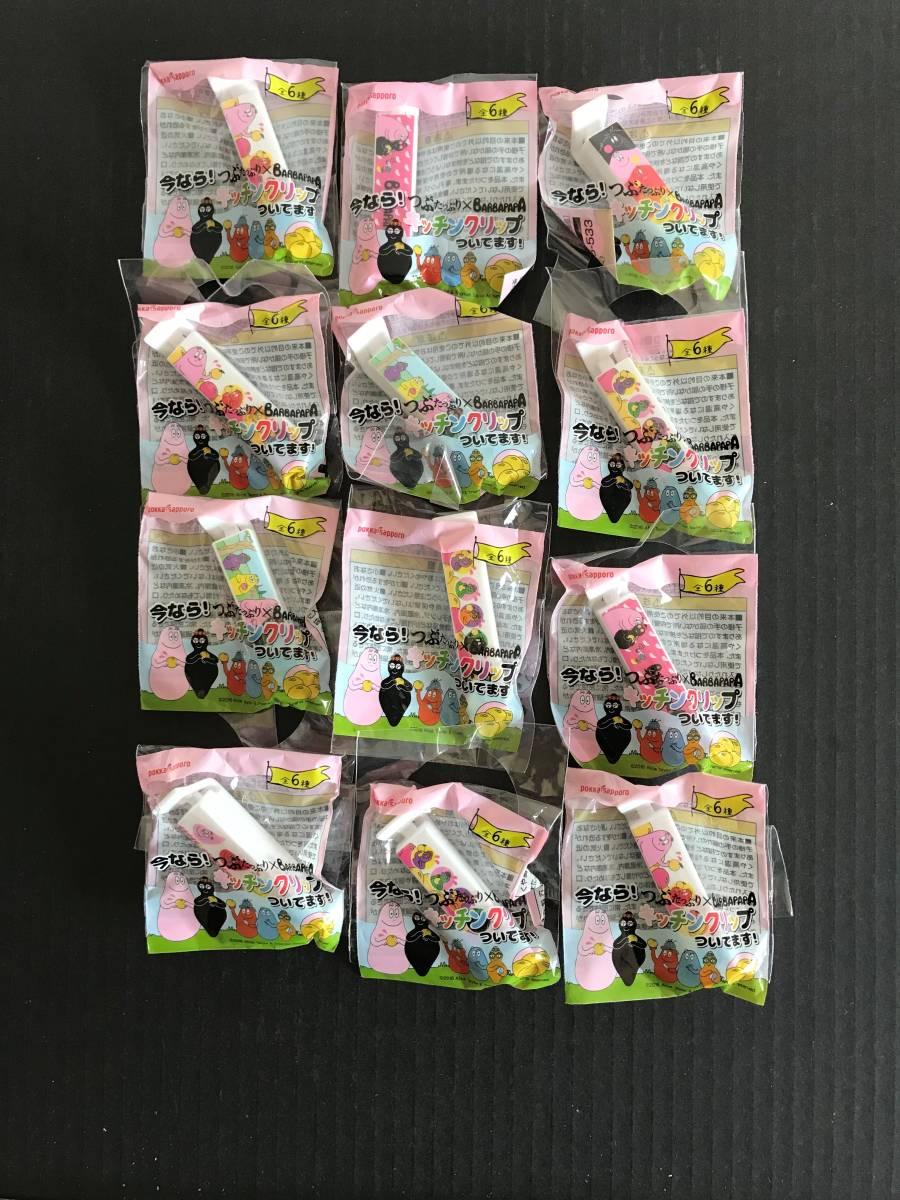 ポッカサッポロ バーバパパ BARBAPAPA キッチンクリップ 12個セット グッズの画像