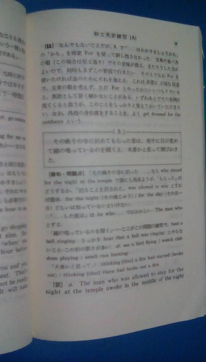 【絶版】山田和男 『英作文』 研究社学生文庫_画像2