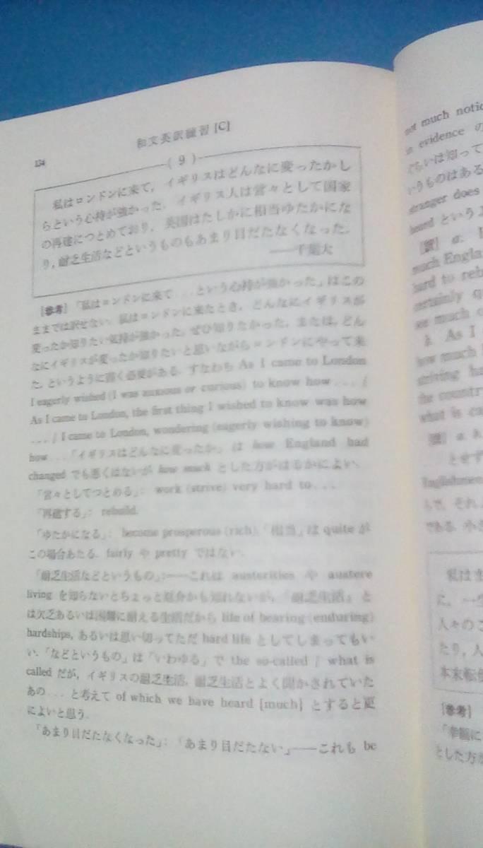 【絶版】山田和男 『英作文』 研究社学生文庫_画像3
