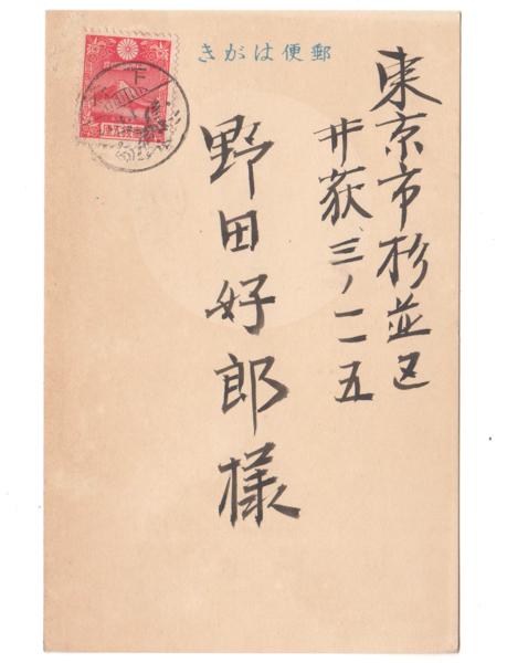 年賀 私葉 富士山1銭5厘貼 手押 年賀印 下谷 11.1.1_画像1