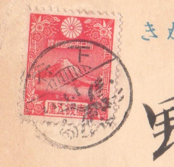 年賀 私葉 富士山1銭5厘貼 手押 年賀印 下谷 11.1.1_画像2