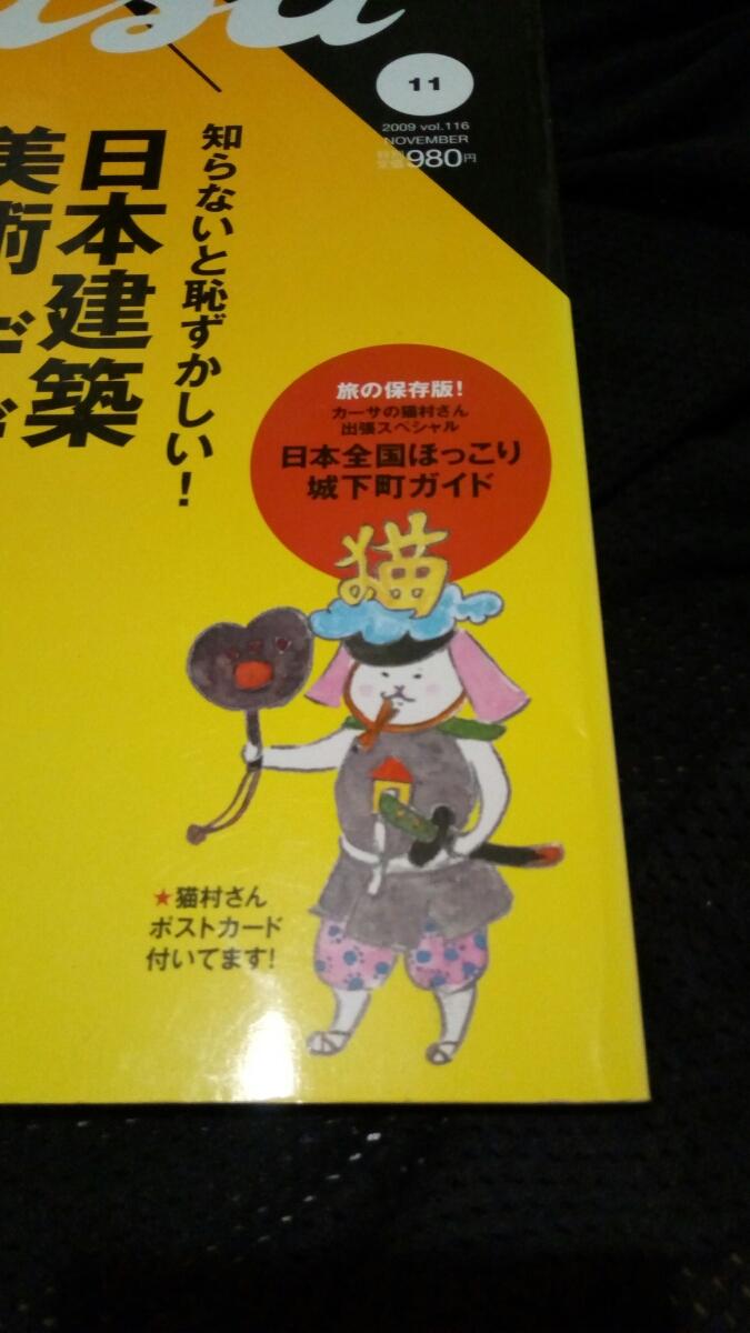 Casa カーサ 2009 No.116 猫村さんポストカード付き 日本建築 美術・デザインの基礎知識。 BRUTUS 送料無料
