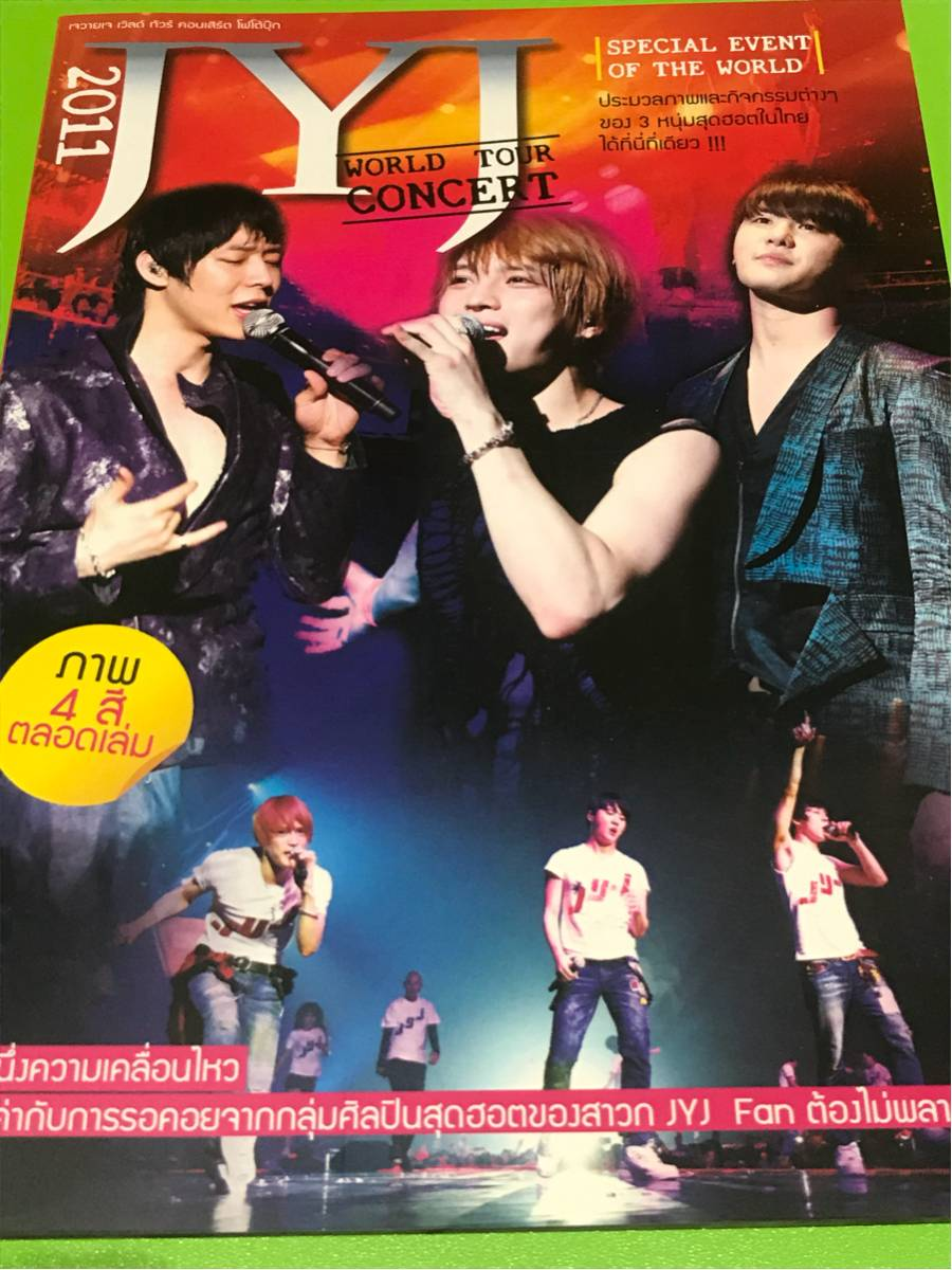 JYJ WORLD TOUR CONCERT 2011 ASIAN SPECIAL PHOTO BOOK