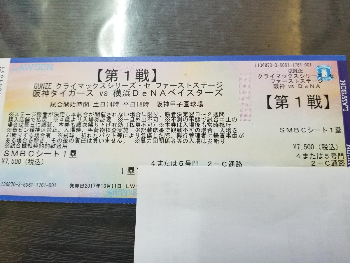 10/14(土) CS第1戦 阪神vsDeNA SMBCシート1塁側