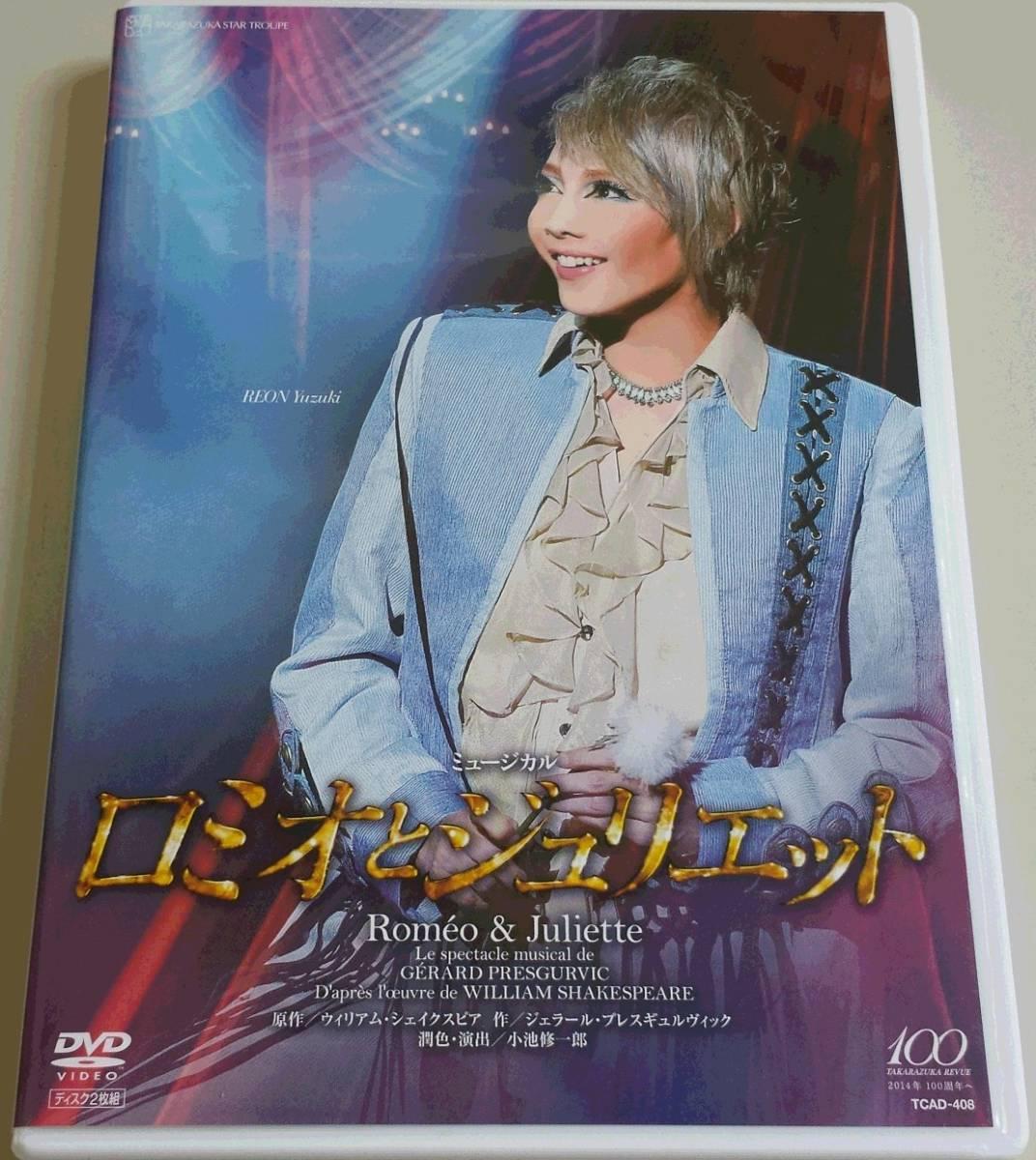 宝塚歌劇 DVD 星組『ロミオとジュリエット』 柚希礼音 紅ゆずる 夢咲ねね グッズの画像
