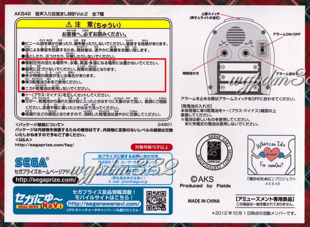☆AKB48 大島優子 SEGA 音声入り目覚まし時計 Vol.2 グッズ_画像4