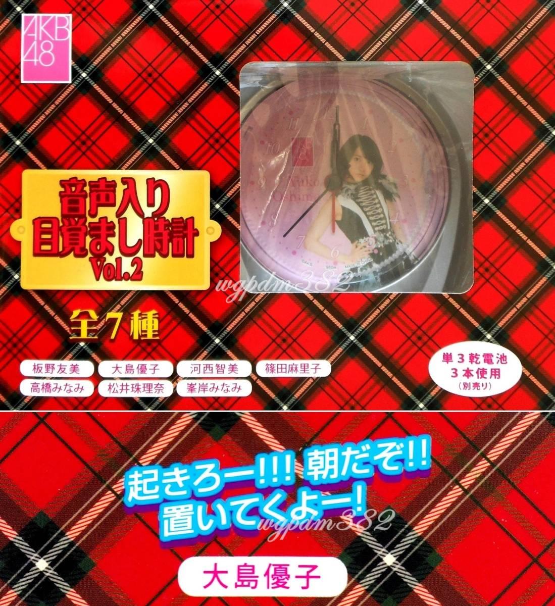 ☆AKB48 大島優子 SEGA 音声入り目覚まし時計 Vol.2 グッズ
