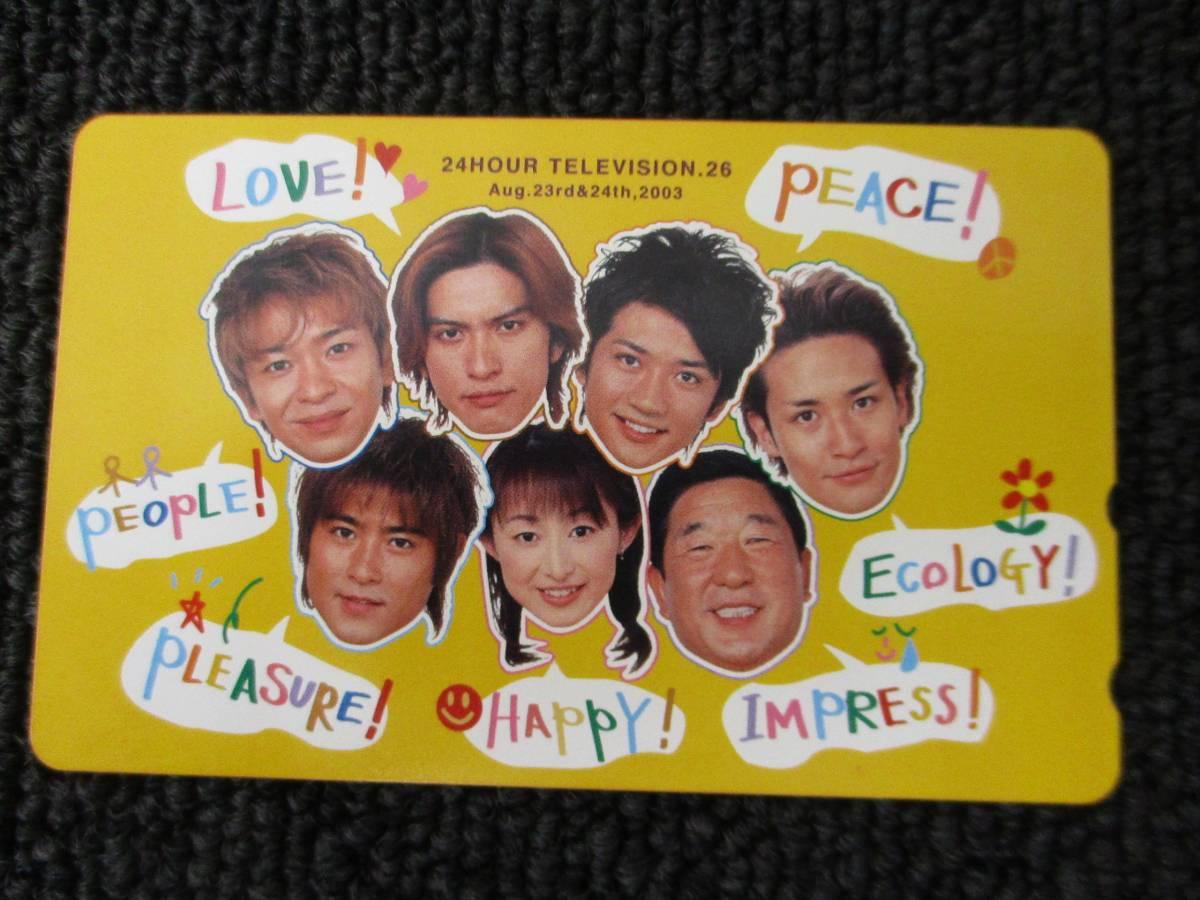 テレカ TOKIO 2003 24HOUR 城島/長瀬/国分/山口/松岡他