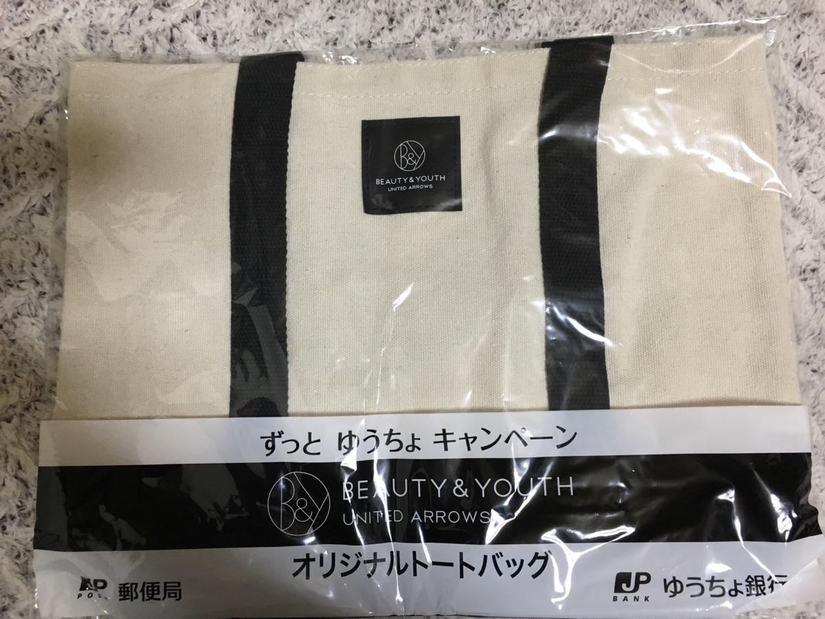 ■ゆうちょ銀行キャンペーンオリジナルトートバッグ■BEAUTY&YOUTH■新品/非売品