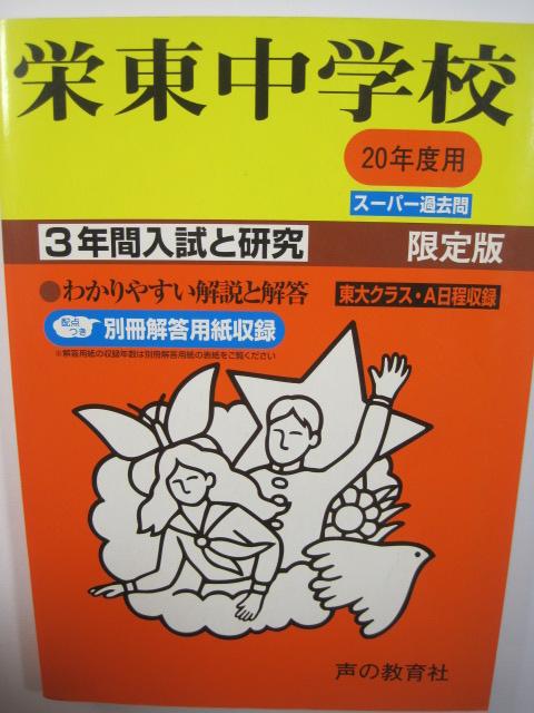 栄東中学校 声の教育社 20年度用 2008 平成20 解答用紙付属_画像1