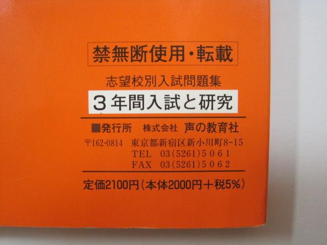 栄東中学校 声の教育社 20年度用 2008 平成20 解答用紙付属_画像2
