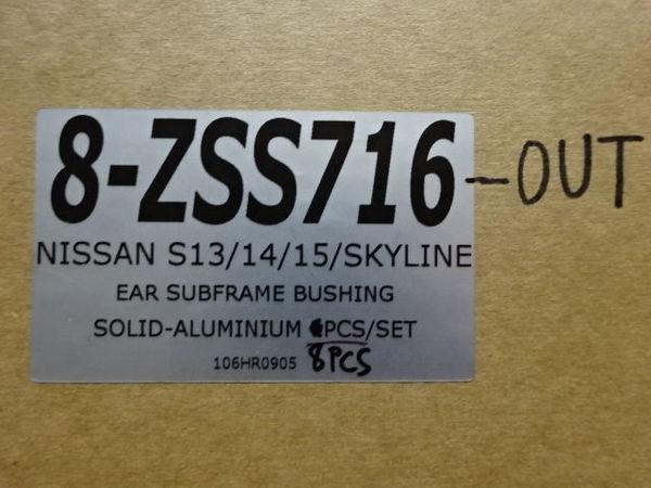 ☆Z.S.S. DG-Storm Z32 フェアレディZ R32 R33 R34 スカイライン S13 S14 S15 シルビア 180SX リアメンバー アルミ リジッドブッシュ OUT_画像4