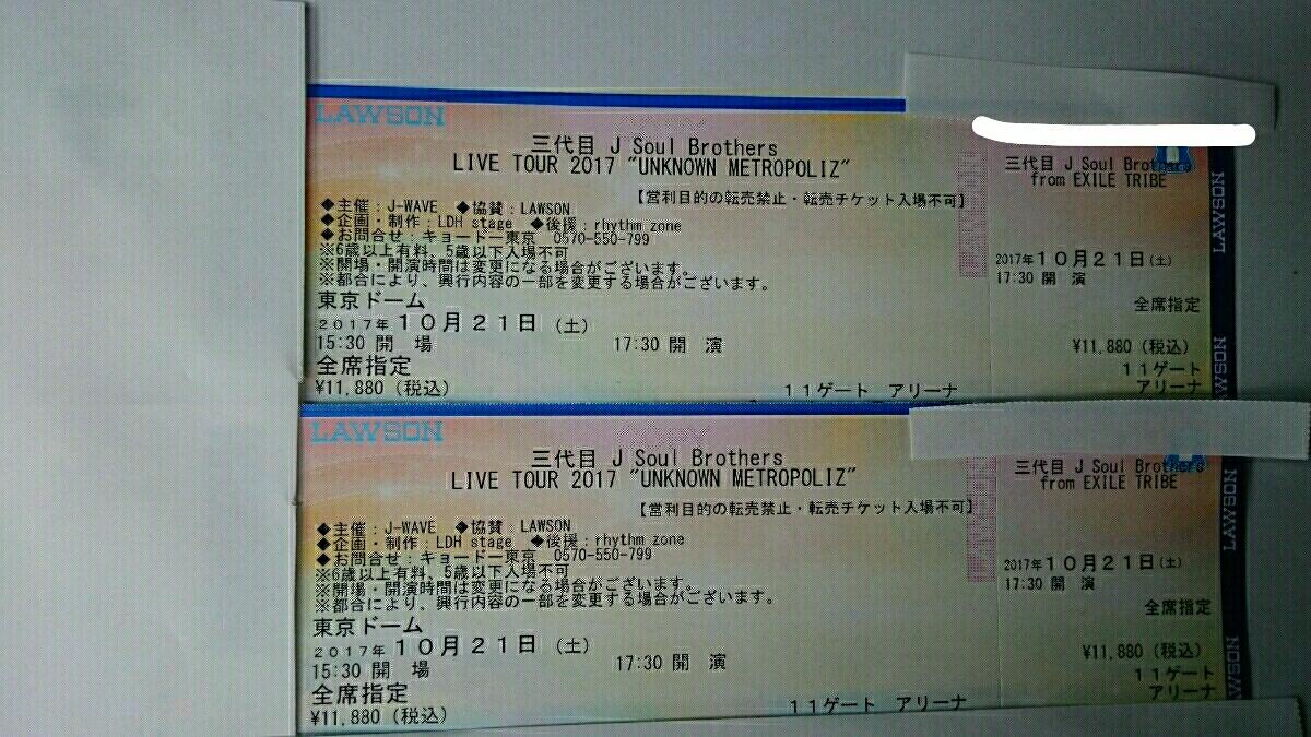 三代目 J Soul Brothers 10/21(土) 東京ドーム FC枠 ペア価格 紙チケット アリーナ B-8~B-10 1列 良席