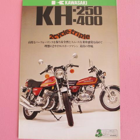 カワサキ KH250 KH400 当時物 カタログ パンフレット 原本