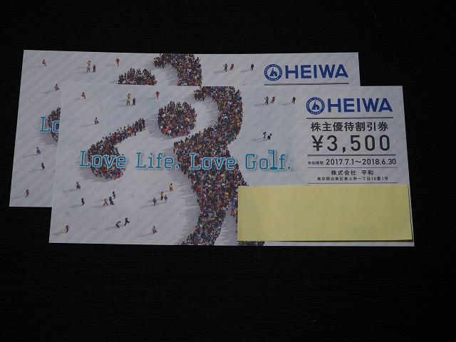 平和 PGM ゴルフ株主優待割引3500円券 2枚セット