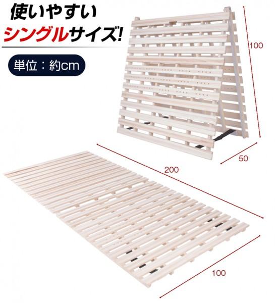 【送料無料】梅雨対策 折りたたみすのこベッド シングル☆折り畳めば布団干しにもなる!1台2役のすのこベッド☆通気性抜群 100×200