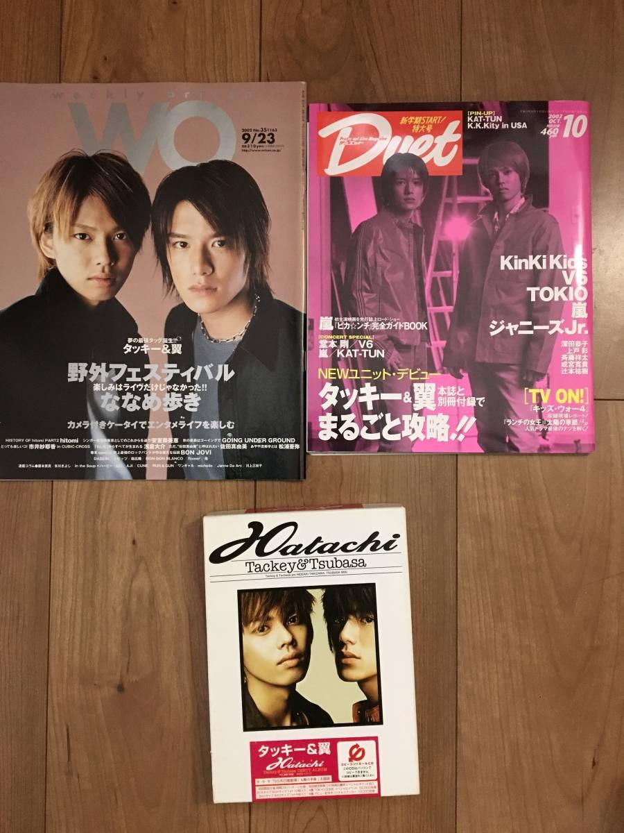タッキー&翼表紙 雑誌2冊+CD(Hatachi) 3点セット ★ゆうメール\240円 コンサートグッズの画像