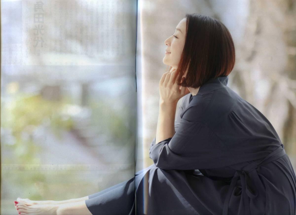 ☆☆鈴木京香 『週刊文春 2017年 4月6日号』☆☆